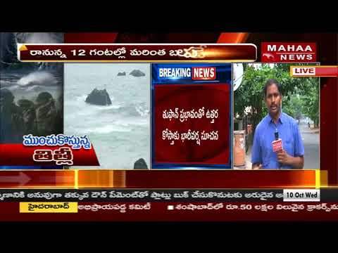 Latest Updates | Titli Cyclone To Effect Andhra And Odisha | Mahaa News