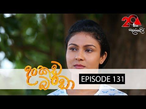 Dankuda Banda | Episode 131 | Sirasa TV 24th August 2018 [HD]