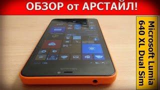 Обзор Microsoft Lumia 640 XL Dual Sim / Арстайл /