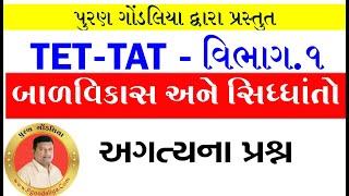 TET વિભાગ.1 બાળવિકાસ અને સિદ્ધાંતો TET1  TET2 TAT HTAT Imp Questions