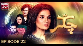 Chakkar Episode 22 | Pakistani Drama Serial | 30 April 2019 | BOL Entertainment