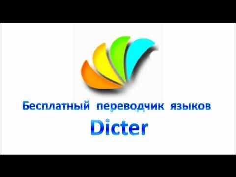 Скачать программу Dicter