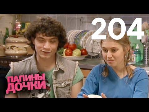 Папины дочки | Сезон 10 | Серия 204