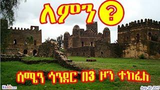 [ለምን?]ሰሜን ጎንደር በ3 ዞን ተከፈለ - North Gondar Ethiopia; why? - DW