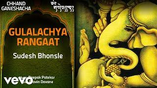 Gulalachya Rangaat - Chhand Ganeshacha | Sudesh Bhonsle | Official Audio Song
