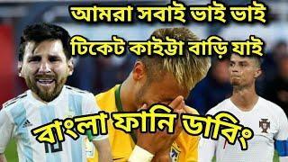 আমরা সবাই ভাই ভাই টিকেট কাইট্টা বাড়ি যাই   Football bangla funny dubbing   Alu Kha BD