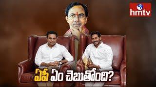 జగన్తో కేటీఆర్ భేటీ వైసీపీకి ప్లస్సా? మైనస్సా? | KCR Survey In Andhra Pradesh | hmtv