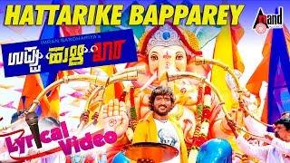 Uppu Huli Khara   Hatharike Bappa   New Lyrical Video Song 2017   Kiccha Sudeepa   Imran Sardhariya
