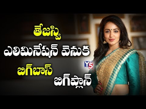 Big Plan Behind the Elimination of Tejaswi From Bigg Boss 2 Telugu | Y5 tv |