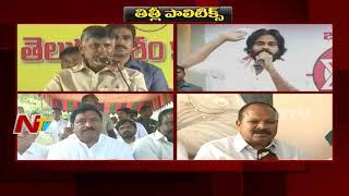 Titli Politics In AP | Pawan Kalyan Vs Chandrababu Naidu | Mataku Mata | NTV