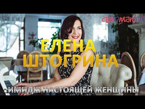 """#WomanHub Елена Штогрина """"Имидж настоящей женщины"""" 18 ноября 2015"""