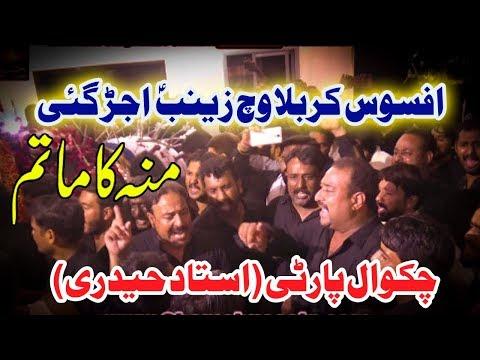 Afsos Karbala Wich Zainab sa Ujar Gai | Chakwal party (Ustad haideri) | New Noha | Great Noha