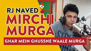 Ghar Mein Ghussne Waale Murga | Mirchi Murga | RJ Naved | Radio Mirchi