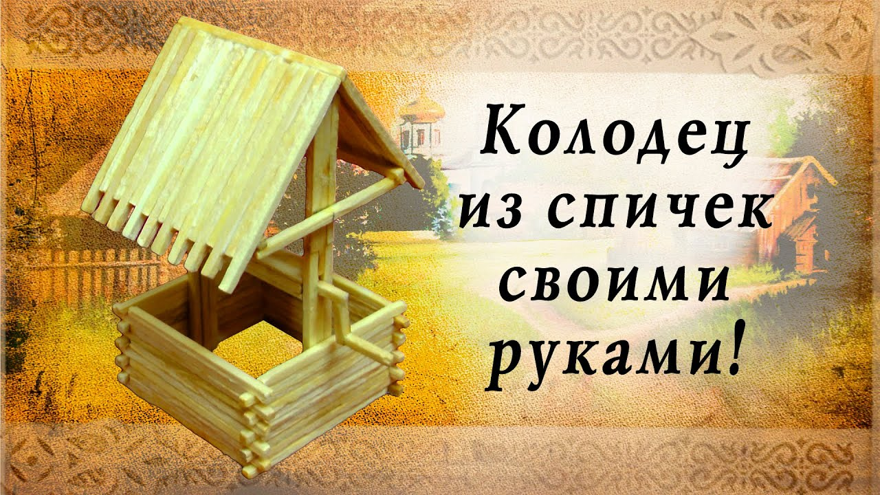 Модель дома из спичек своими руками 34