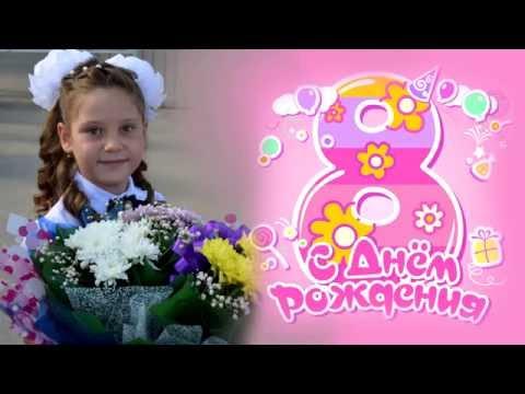 Видео песни с днем рождения дочка от