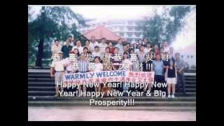 "Chinese New Year Song-""Gong Yi Wat Sai"" (in Hainanese) 新年歌""恭喜发财""(海南话)"