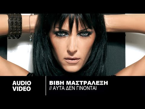 Auta Den Ginontai - Vivi Mastralexi (new Song 2015) video