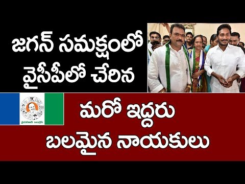 YCPలో చేరిన మరోఇద్దరు బలమైన నాయకులు| BJP Leaders join in YSRCP | YS Jagan Padayatra | S Cube Hungama