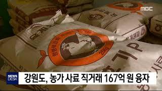 강원도 농가사료직거래 자금 167억 융자(토)