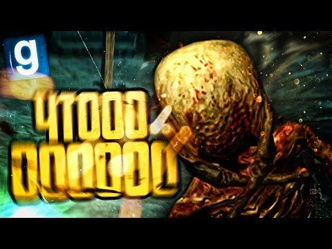Garry's Mod #14 - ЧТО ЗДЕСЬ ПРОИСХОДИТ?! ► Zombie Escape
