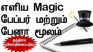 Download Simple Magic With Paper And Pen Its Secret In Tamil 3Gp Mp4