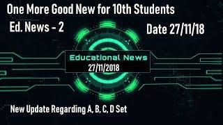 Educational News - 2 Date 27/11/2018