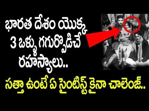 3 Biggest Unsolved Mysteries Of India|సైన్సు కి మించిన ఒక శక్తి ఉందని నిరూపించే 3 సంగటనలు