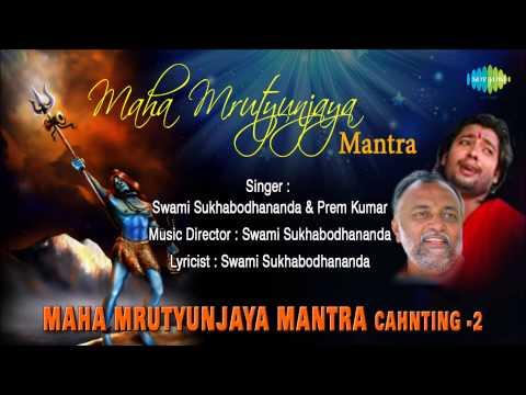 Maha Mrutyunjaya Mnatra Cahnting -2 | Hindi Devotional Song | Swami Sukhabodhananda, Prem Kumar video