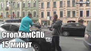 СтопХамСПб - 15 минут
