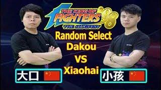 KOF 98 - Dakou (大口) VS Xiaohai (小孩) (Random Select 13/12/2017)