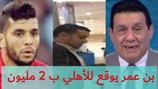عاجل خبر الموسم بوجلبان يصل القاهرة لإنهاء صفقة بن عمر يوقع للأهلي الله عليك يا شلبوكة
