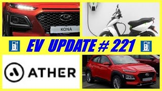 EV UPDATE-Custome duty on li ion battery cut by 50%/kona electric launch date/ather energy expansion