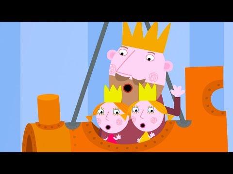 Гостеприимство в маленьком королевстве Бена и Холли - Сборник 1 час
