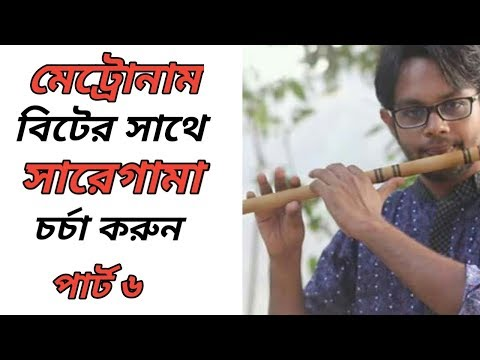 Play Sa Re Ga Ma With Metronome Beat On Flute | Tutorial 6