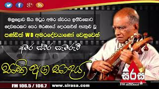 Sirasa FM Sathi aga sadaya