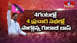 KCR's Campaign: Low on punch, High on Promises | Telangana Elections 2018 | hmtv