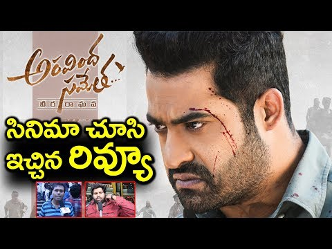 Aravinda Sametha Movie Review | Public Response on Aravinda Sametha Movie | Jr NTR #9RosesMedia