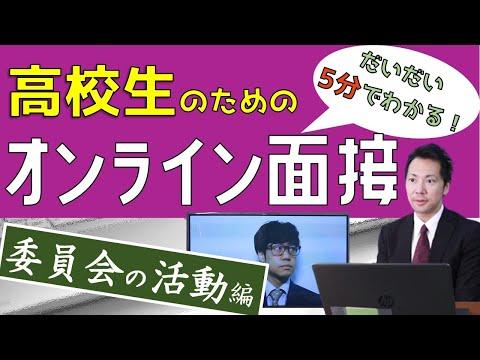 【自己PR】高校生のためのオンライン面接~委員会活動編~【模擬面接&解説】