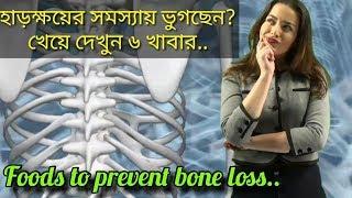 হাড়ক্ষয়ের সমস্যায় ভোগছেন খেয়ে দেখুন ৬ খাবার।।Suffering from bone loss problems?Eat six food।healthbd