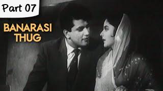 Banarasi Thug - Part 07/13 - Super Hit Classic Romantic Hindi Movie - Manoj Kumar