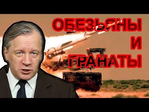 Ил-20 и обезьяна с гранатой в Сирии / Аарне Веедла