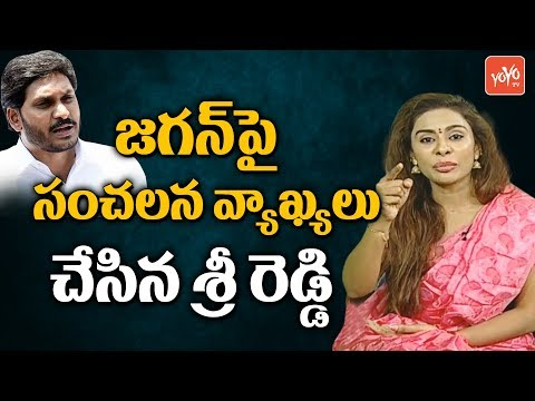Sri Reddy Leaks : Sri Reddy About YS Jagan | AP Political News | Pawan Kalyan | YOYO TV Channel
