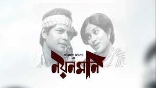 Noyonmoni Bangla Full Movie (Bangladeshi Film)
