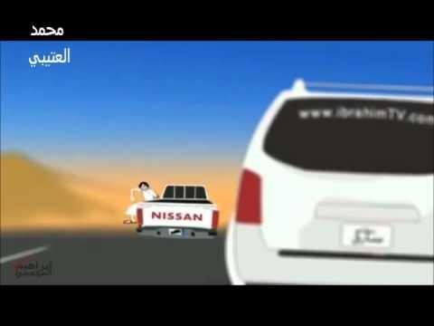 لوفي السعودي – HD