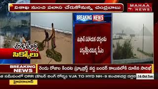 AP CM Chandrababu Naidu To Inspect Titli Cyclone Affected Areas In Srikakulam Today