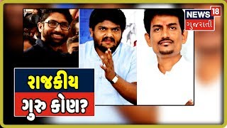ગુજરાતની બહુચર્ચિત ત્રિપુટી - Hardik Patel, Jignesh Mevani and Alpesh Thakorનાં રાજકીય ગુરુ કોણ?