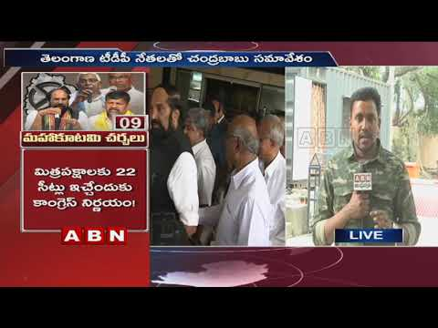CM Chandrababu Naidu To Meet T-TDP Leaders Over Seat Sharing In Mahakutami | Updates | ABN Telugu