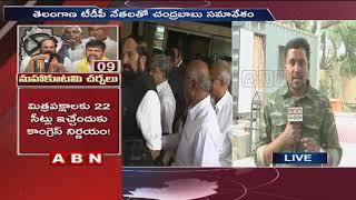 CM Chandrababu Naidu To Meet T-TDP Leaders Over Seat Sharing In Mahakutami   Updates