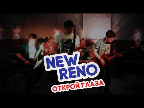New Reno - Новый день