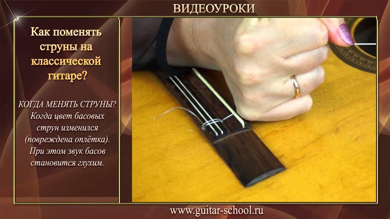 Как сделать узел на гитаре